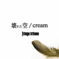 壊れた空/ Cream
